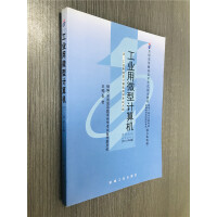 【旧书二手书8成新】工业用微型计算机 02241(2011年版)朱岩 9787111333975 机械工业出版社【正版