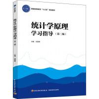 统计学原理学习指导(第2版) 中国轻工业出版社