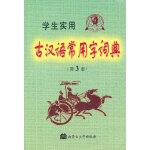学生实用古汉语常用字词典第3版(11)