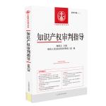 知识产权审判指导(2017年第2辑,总第30辑)