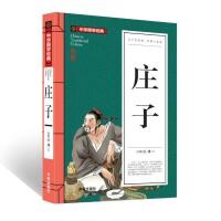 庄子(青少版)中华国学经典 中小学生课外阅读书籍无障碍阅读必读经典名著