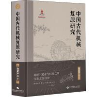 中国古代机械复原研究 上海科学技术出版社
