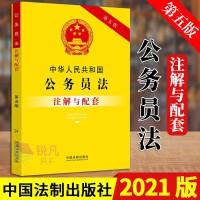 中华人民共和国公务员法注解与配套(第五版)2021新版 中国法制出版社