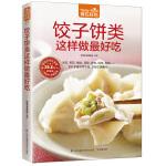 饺子饼类这样做最好吃(一学就会的面食大收录!)