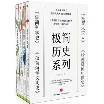 极简历史系列(套装)(pdf+txt+epub+azw3+mobi电子书在线阅读下载)