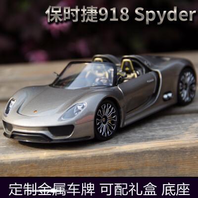 1:24保时捷车模911 918Spyder敞篷跑车仿真合金汽车模型