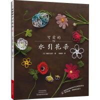 可爱的水引花朵 河南科学技术出版社