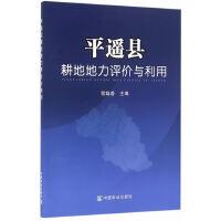 平遥县耕地地力评价与利用