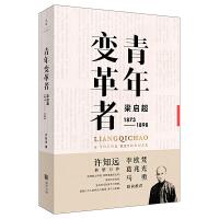 青年变革者:梁启超(1873―1898)