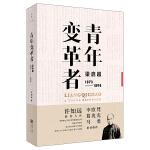 青年�革者:梁�⒊�(1873―1898)