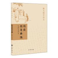 精读指导举隅 跟大师学语文 叶圣陶 朱自清 中华书局