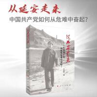 从延安走来――中国共产党如何从危难中奋起?