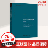 自由与繁荣的国度(珍藏版) 中国社会科学出版社