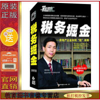 税务掘金房地产企业如何税得香 李明俊 5DVD