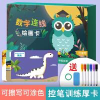 章紫光控笔训练幼儿园可擦写训练册儿童笔控练习初学者宝宝正姿运笔训练数字连线绘画卡
