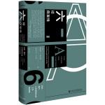 甲骨文丛书・六论自发性:自主、 尊严, 以及有意义的工作和游戏