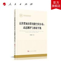 京津冀城市群功能空间分布:动态测评与相对平衡(国家社科基金丛书―经济)