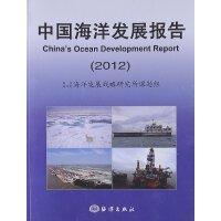中国海洋发展报告(2012)