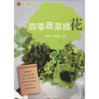 四季蔬菜插花 中国农业出版社