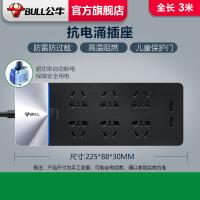 公牛插座USB插排插线板接线板家用多功能电源转换器6插位3米线