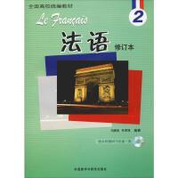 法语 2 修订本 外语教学与研究出版社