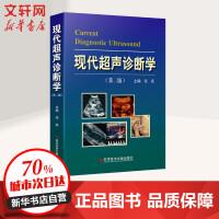 现代超声诊断学(第2版) 科学技术文献出版社