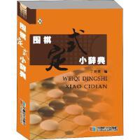 围棋定式小辞典 成都时代出版社