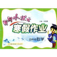 黄冈小状元寒假作业四年级数学(2012年10月印刷)