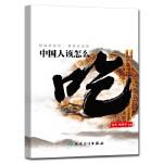 中国人该怎么吃・民以食为天,食以安为先(北京卫视《养生堂》栏目热播,专家告诉您怎么吃着合理,怎么吃着健康)