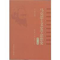 马克思主义史学思想史.第1卷,唯物史观和马克思主义史学的产生