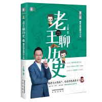 老王聊�v史・魏�x南北朝名人�