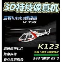 新款遥控直升机无刷六通道无人机三旋翼像真机航模