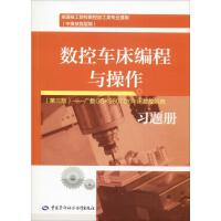 数控车床编程与操作(第3版)――广数GSK980TDc车床数控系统习题册 中国劳动社会保障出版社