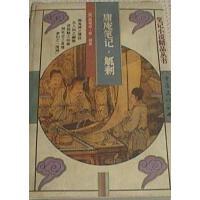 【二手旧书8成新】庸庵笔记・觚剩 (清)薛福成 /(清)钮�L 重庆出版社 9787536640986