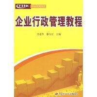 企业行政管理教程