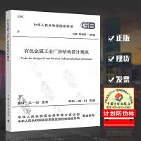 【建筑工程】GB 51055-2014 有色金属工业厂房结构设计规范