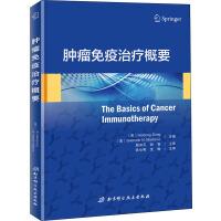 肿瘤免疫治疗概要 北京科学技术出版社
