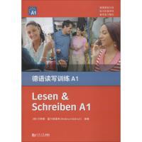 德语读写训练 A1 同济大学出版社