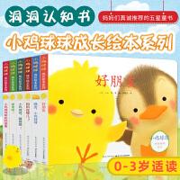 小鸡球球成长绘本系列全6册洞洞认知书触感玩具书3D立体早教启蒙儿童绘本2-3岁 0-1-4岁宝宝幼儿园睡前故事书亲子阅