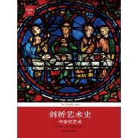 剑桥艺术史:中世纪艺术(电子书)