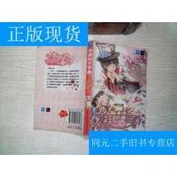 【旧书二手书9成新】巧克力工厂--冰凝泪升华曲 /葵花子 著 黑龙江文化电子音像出版社