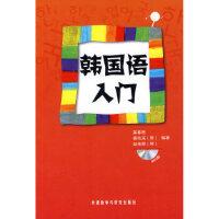 韩国语入门(MP3版) 苗春梅 外语教学与研究出版社 9787560009551