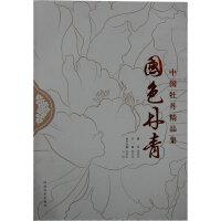 国色丹青(中国牡丹精品集)(精)