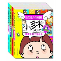 小多米成长记套装(共4册)(全彩注音美绘版)