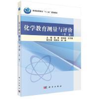 化学教育测量与评价(第二版)
