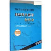 创新职业指导(第2版)新理念 人力资源和社会保障部就业促进司,中国就业培训技术指导中心 组织编写