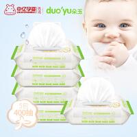 婴儿80抽湿巾带盖5包组合装 宝宝湿纸巾手口专用无纺布