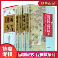 随园诗话 4卷 随园诗话 文白对照 原文 白话文 译文 随园诗话 中国古诗词诗歌鉴赏辞典 中国古典文化收藏图书籍