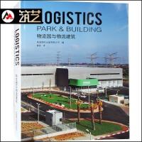 物流园与物流建筑 海外现代物流中心物流园货运市场建筑设计规划设计书籍