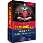 C#高级编程(第8版)